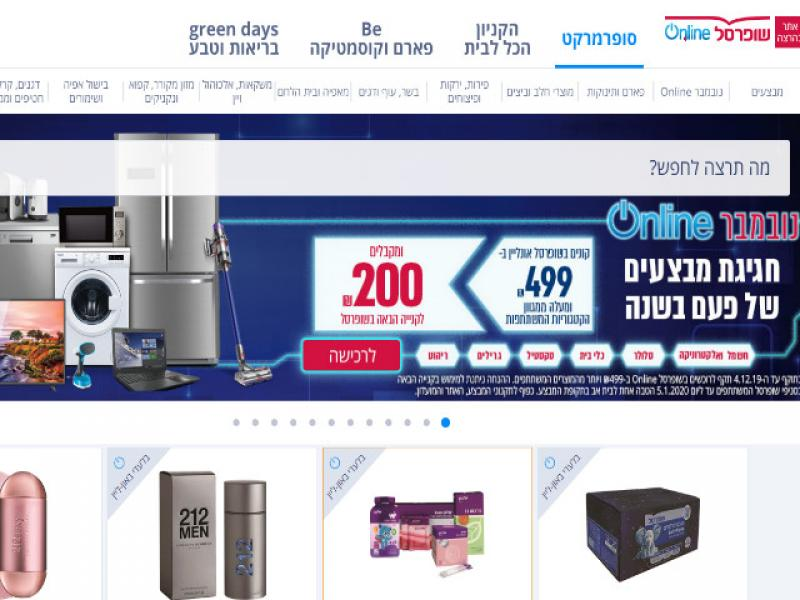 Shufersal ONLINE offers in November discounts in an attempt to seduce Israelis before Black Friday
