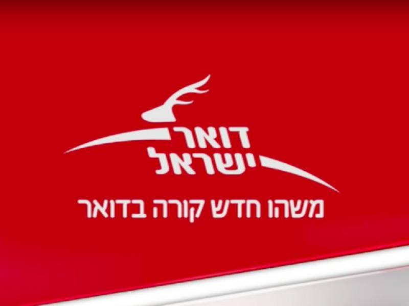 The Israel Postal Company and Swiss Post will invite e-commerce start-ups for cooperation